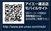 アイエー運送モバイルサイト。QRコード対応です。http://www.aie-unso.com/mob