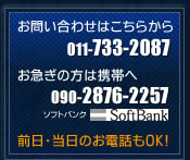 引越の見積り、ご予約を24時間受付ております。TEL:011-733-2087 / ソフトバンク:090-2876-2257