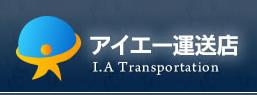 札幌の引越し、道内引越しのアイエー運送